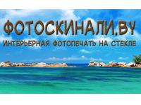 fotoskinali.by